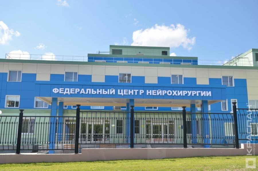 Федеральный центр нейрохирургии минздрава россии г новосибирск